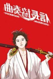 Nobunaga Concerto ซับไทย
