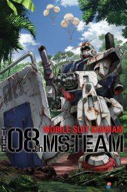 Mobile Suit Gundam The 08th MS Team พากย์ไทย
