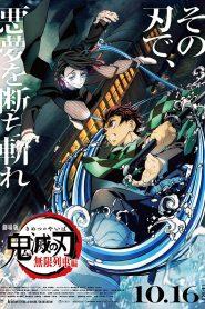 Kimetsu no Yaiba the Movie Mugen Train ดาบพิฆาตอสูร เดอะมูฟวี่ ศึกรถไฟสู่นิรันดร์ ซับไทย/พากย์ไทย