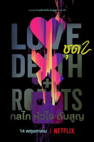 Love Death + Robots กลไก หัวใจ ดับสูญ ภาค 2 ซับไทย พากย์ไทย