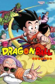 Dragonball ดราก้อนบอล พากย์ไทย