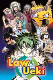 The Law of Ueki อูเอคิ แสบซ่าผ่ากฏเทพ พากย์ไทย