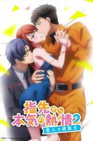 Yubisaki Kara Honki no Netsujou 2 (ภาค2) ซับไทย