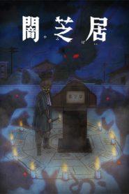 Yami Shibai 9 ยามิชิไบ เรื่องเล่าผีญี่ปุ่น (ภาค9) ซับไทย