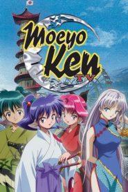 Moeyo Ken เมโยเคน มือปราบป่วนมาร [พากย์ไทย]