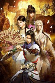 Mu Wang Zhi Wang: Qi Lin Jue ราชาผู้ยิ่งใหญ่แห่งสุสาน (ภาค3)