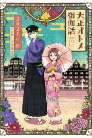 Taishou Otome Otogibanashi เรื่องเล่าของสาวน้อยยุคไทโช ซับไทย
