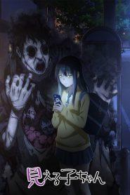 Mieruko-chan มิเอรุโกะจัง ใครว่าหนูเห็นผี ซับไทย